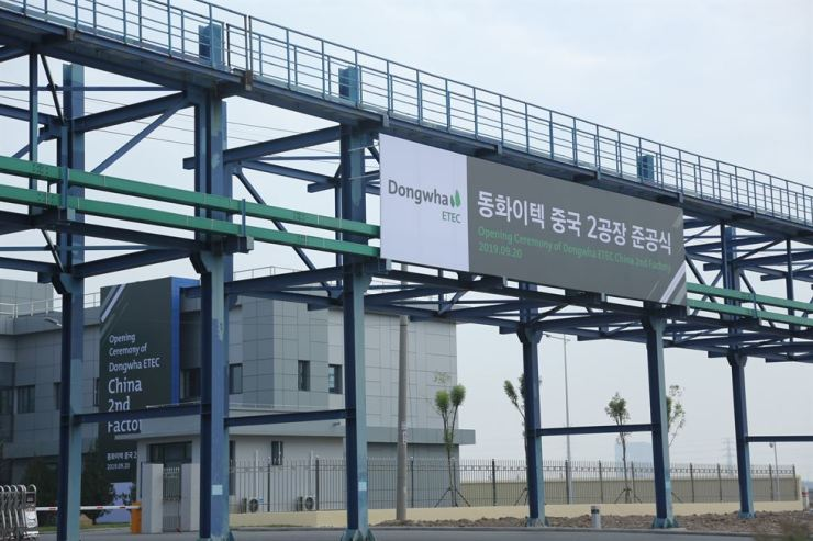 An overview of Dongwha ETEC's second factory in China / Courtesy of Dongwha Enterprise