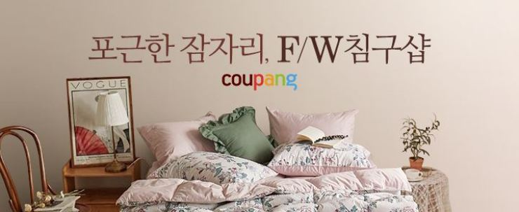 Coupang's online 'fall/winter bedding' store / Courtesy of Coupang