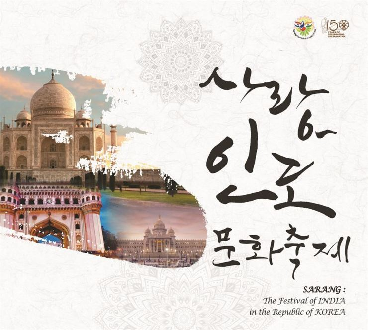 The poster of this year's Sarang: The Festival of India in the Republic of Korea