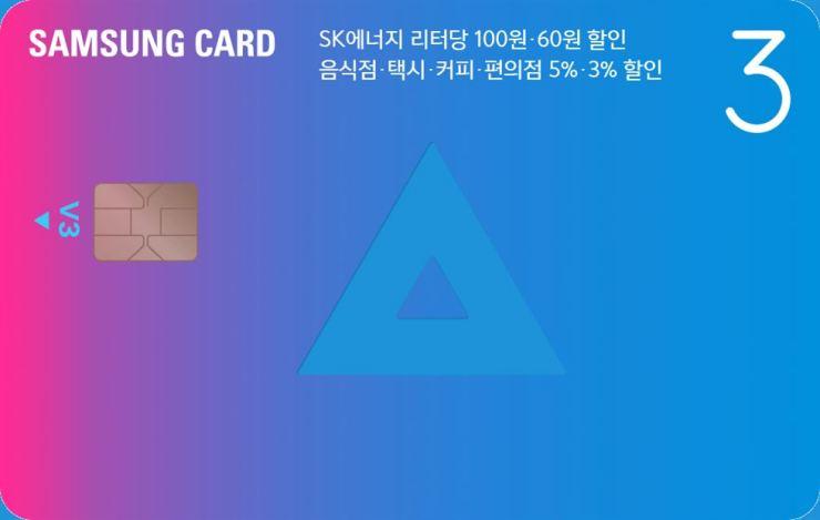Image of 3 V3 Card Courtesy of Samsung Card