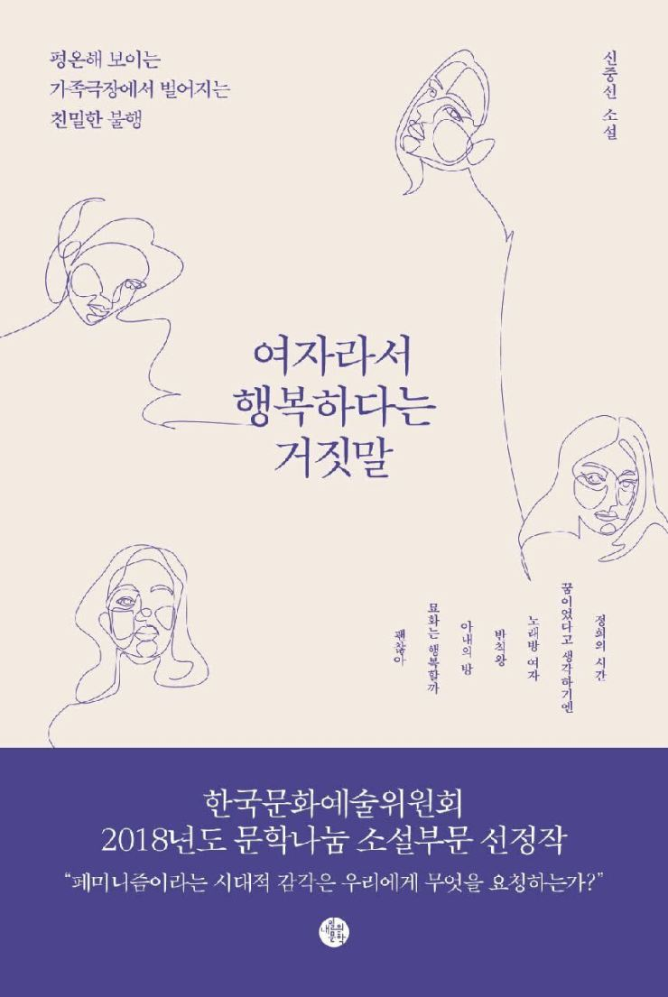 'The Biggest Lie: I am Happy to be a Woman' by Shin Joong-sun / Courtesy of Shin Joong-sun