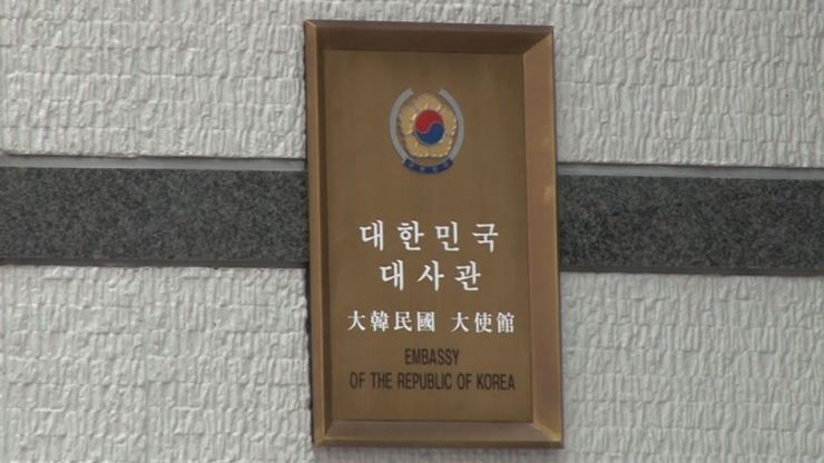 A letter threatening to hunt Koreans was delivered to the South Korean embassy in Tokyo last week. Korea Times file