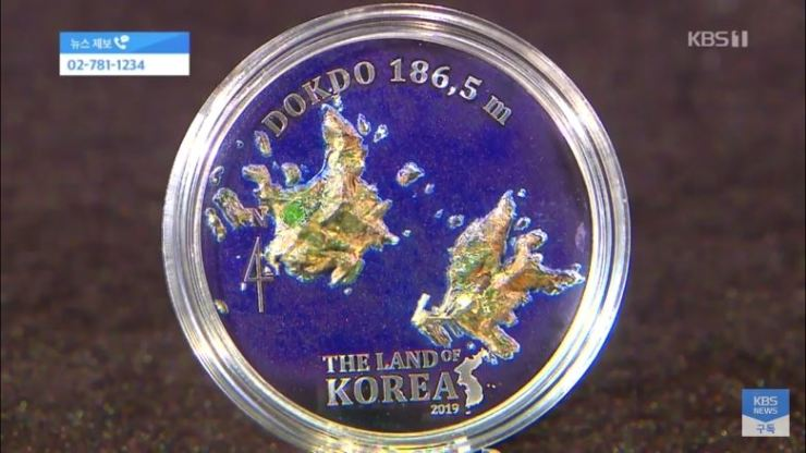 A Dokdo commemorative coin which is rumored to be issued by the Tanzanian central bank in July / Captured from KBS