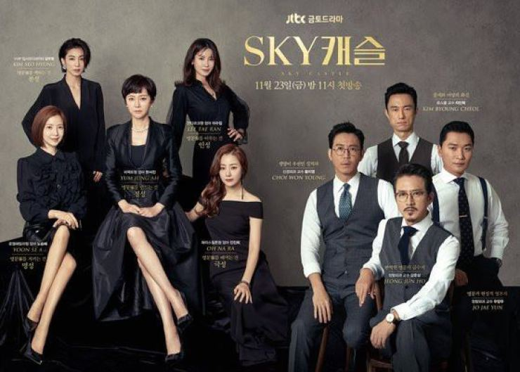 Popular Korean drama 'SKY Castle' centers on the educational zeal of upper-class families in Korea. Courtesy of JTBC