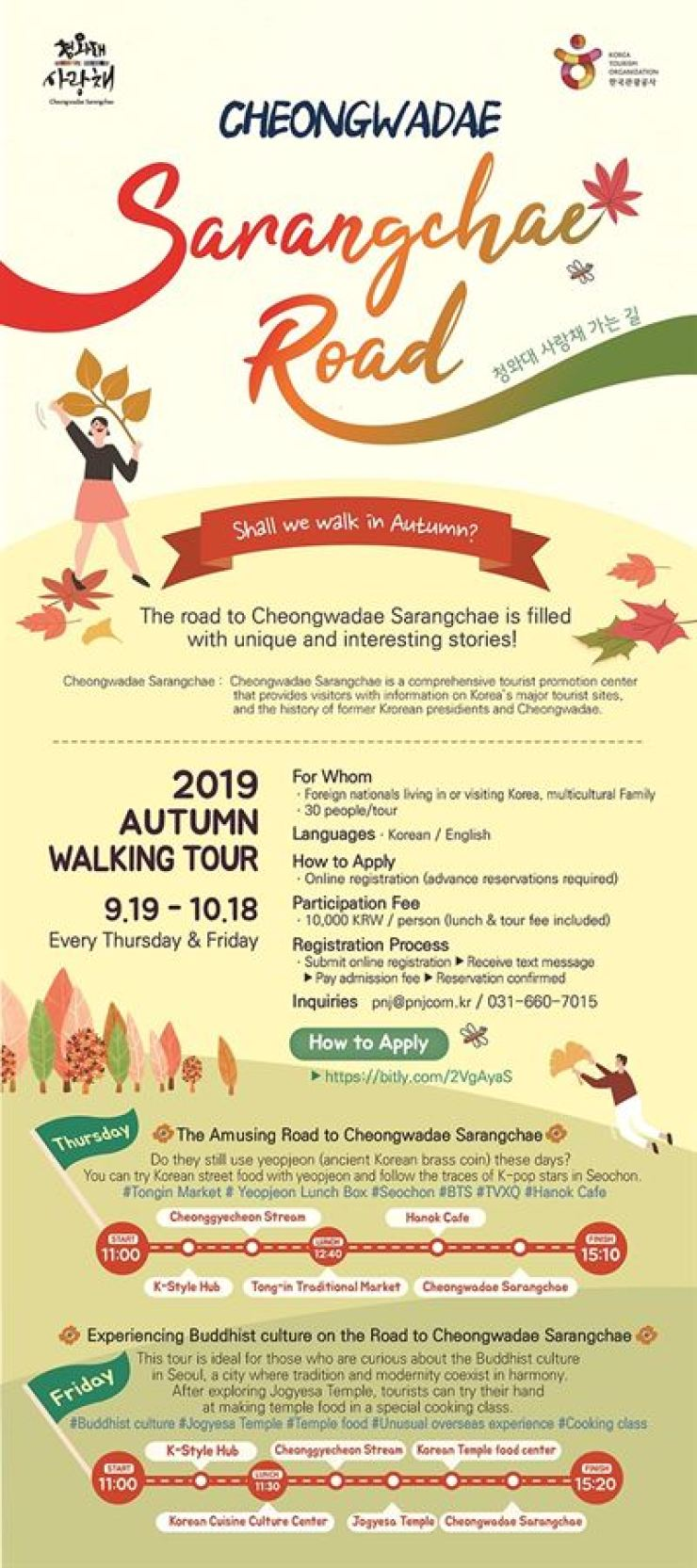A poster of Cheongwadae Sarangchae Road walking tour / Courtesy of Korea Tourism Organization