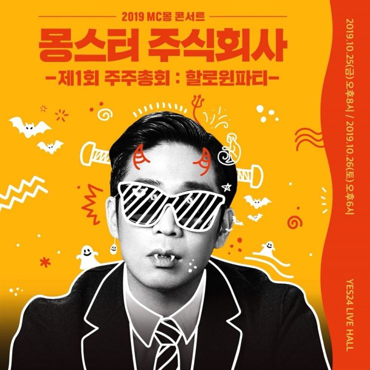 Convicted rapper MC Mong will stage concerts in October. Courtesy of Million Market
