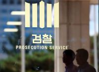 Cho Kuk's daughter summoned over admission scandal