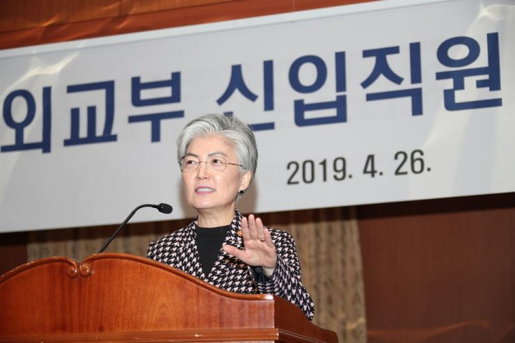 Foreign Minister Kang Kyung-wha gives a congratulatory speech for the ministry's new employees at the headquarters of the Ministry of Foreign Affairs in this April 26 file photo. Korea Times file