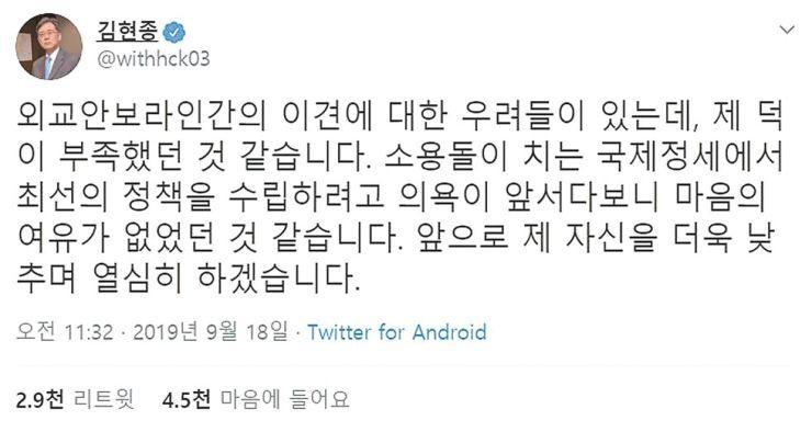 Kim Hyun-chong's Twitter message/Screenshot from Twitter