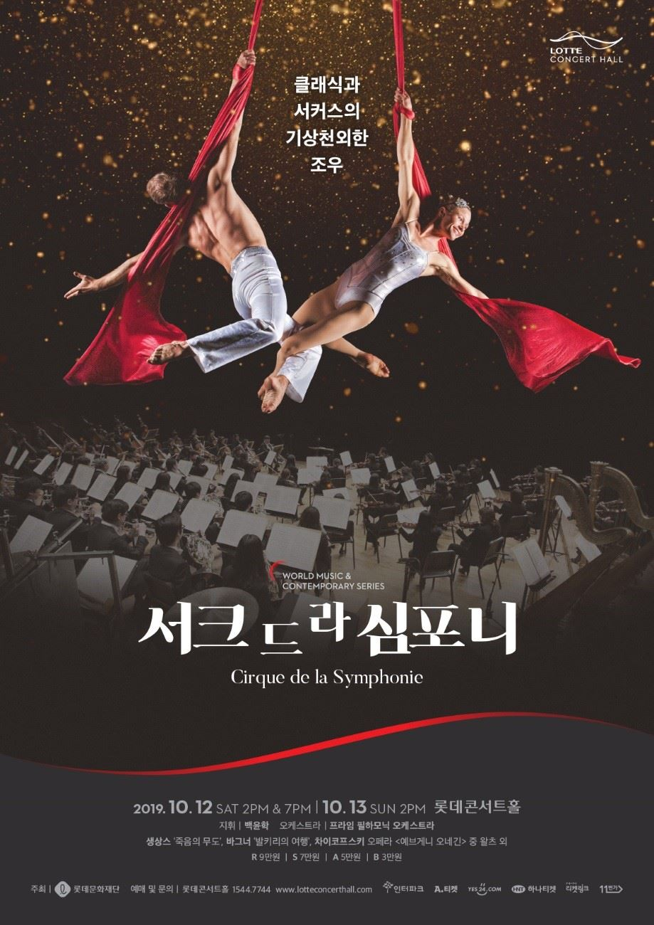 Circus troupe 'Cirque de la Symphonie' will perform at the Lotte Concert Hall in Seoul, Oct. 12 and 13, in their first performance in Korea. / Courtesy of Lotte Foundation for Arts