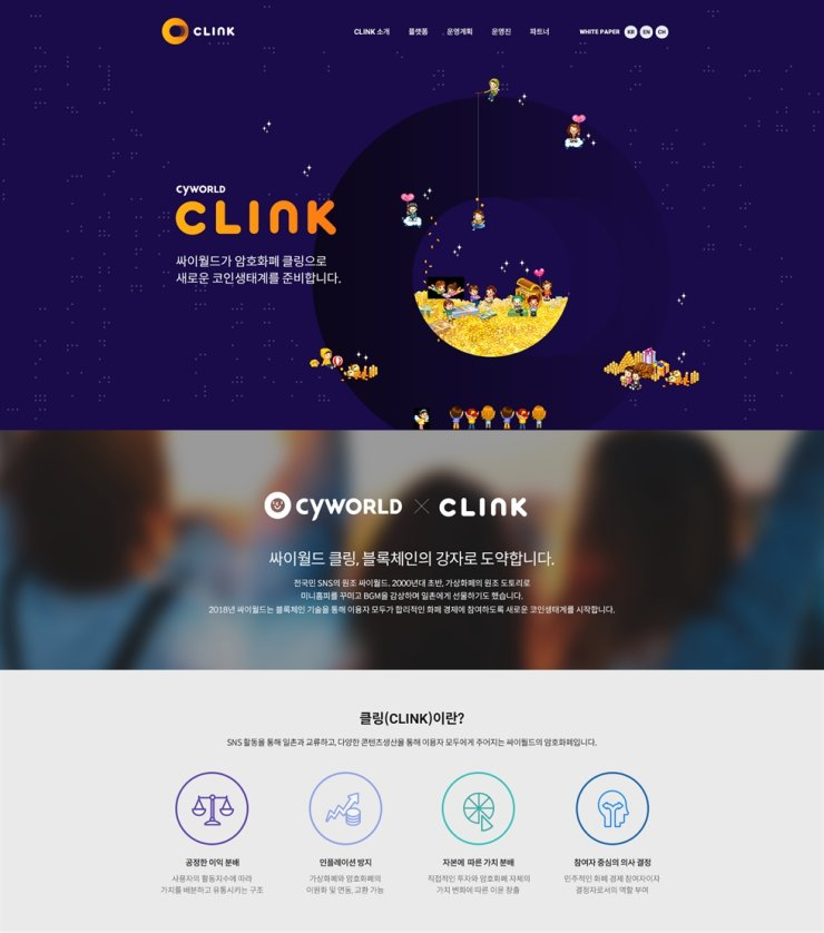 Home page of Cyworld's cryptocurrency Clink / Courtesy of Cyworld