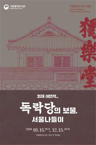 Designated as the Korean government's Treasure No. 524-1, this book published in 1513 lists the names of successful candidates and supervisors of the Classics and Literary Licentiate Examinations, which was the Joseon Kingdom's civil service state examination. Courtesy of National Library of Korea
