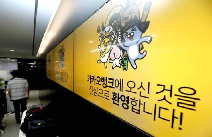 Kakao Bank head office in Seongnam, Gyeonggi Province / Yonhap