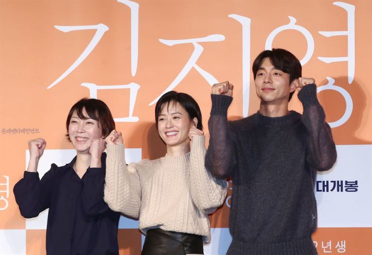 From left, director Kim Do-young, actress Jung Yu-mi and actor Gong Yoo pose for a photo during a showcase for the film 'Kim Ji-young, Born in 1982' held at Lotte Cinema in Gwangjin-gu, Seoul, Monday. The film is based on the best-selling feminist novel of the same title. Yonhap
