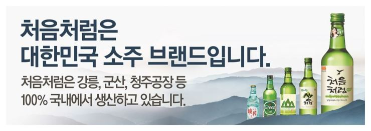 Lotte Liquor's promotional banner reads that Chum-churum is a Korean soju brand. / Courtesy of Lotte Liquor