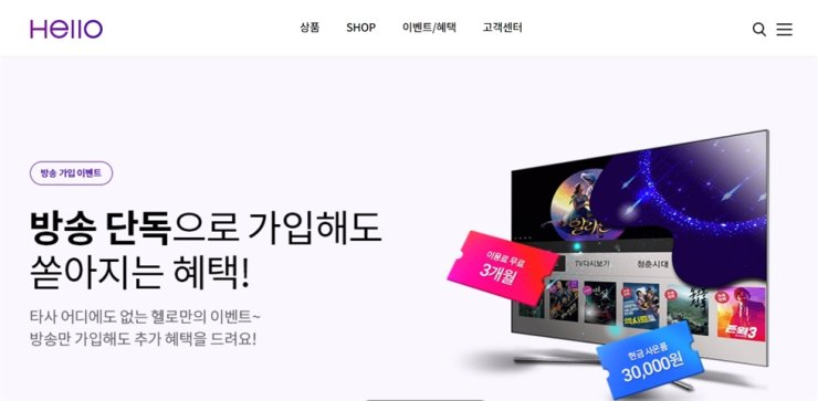 CJ Hello promotes its cable TV service in its website. / Capture from CJ Hello's website