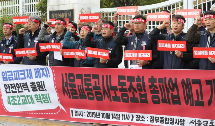 Seoul Metro union members announce their strike plan during a press conference in front of the Government Complex Seoul, Monday, calling for abolishment of the salary peak system and the recruitment of more workers for safer operation of subways. / Yonhap