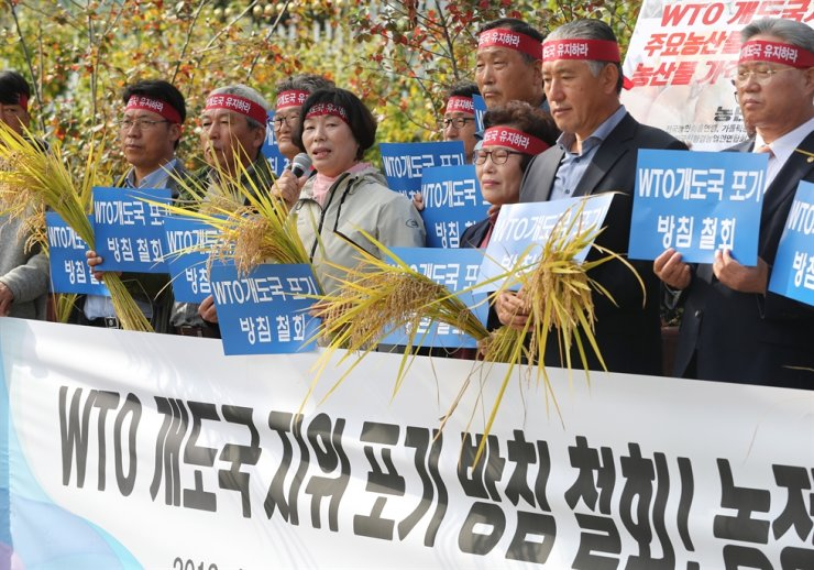 Members of a farming group stage a protest in front of the Government Complex in Seoul, Thursday, demanding the government not give up its developing country status under the World Trade Organization. Yonhap