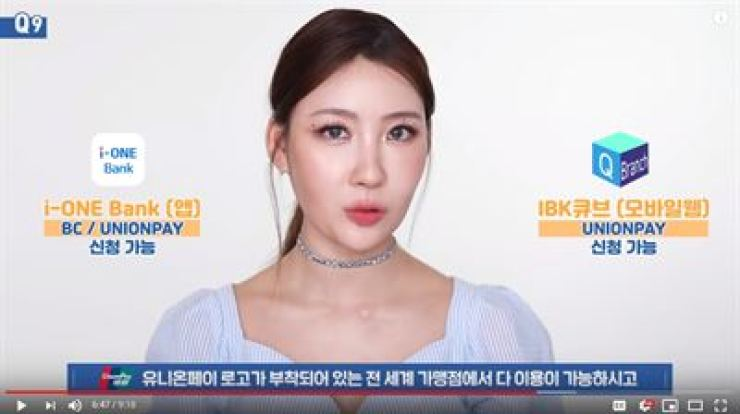 Risabae, an online influencer and a spokesperson for Industrial Bank of Korea (IBK), promotes the bank's financial products. Youtube screen capture
