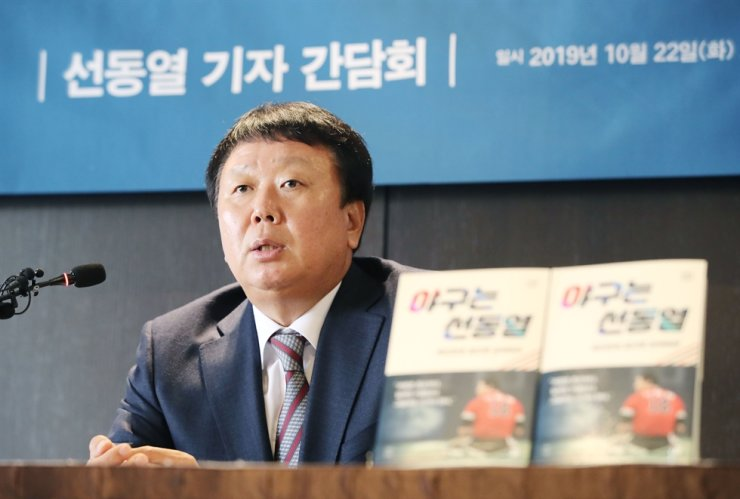 Sun Dong-yeol, a retired baseball pitcher and the former national baseball team manager, speaks during a news conference for his new book, 'Sun Dong-yeol, the Baseball Incarnate,' at the Plaza Hotel in Seoul, Tuesday. Yonhap