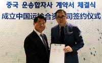 Hyundai Glovis sets up joint venture in China