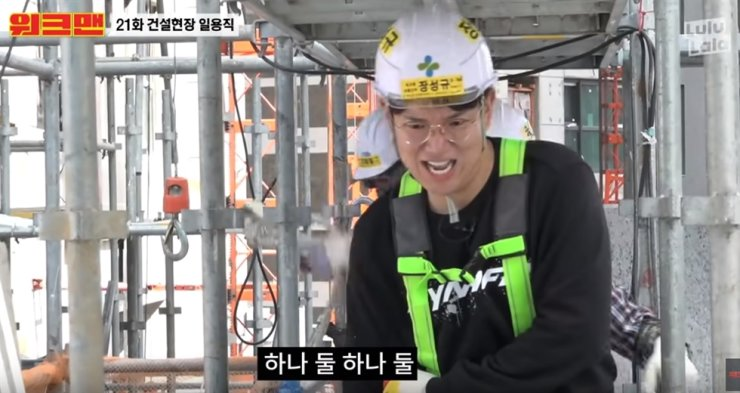 Freelance TV personality Jang Sung-kyu works as a construction worker for YouTube channel 'Workman.' Capture from YouTube account of 'Workman'