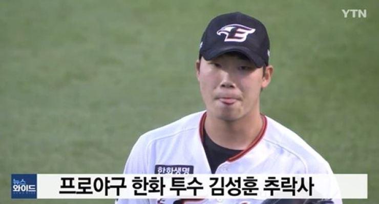 Kim Sung-hoon. Captured from YTN