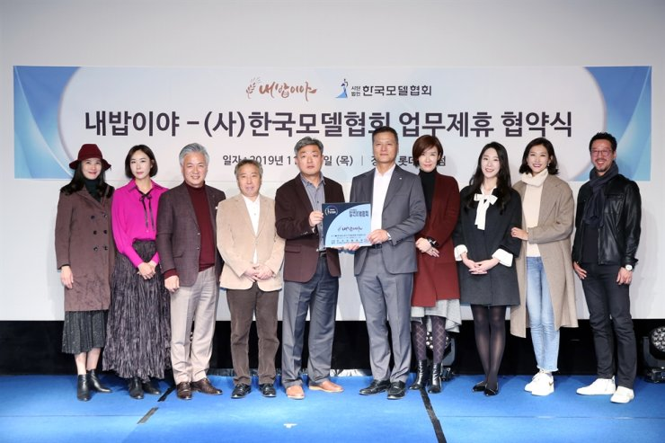 Korea Model Association (KMA) and Namyang Agricultural Company take time out for a photograph after signing a partnership agreement at Lotte Department Store in Yeongdeungpo, Seoul, on Nov. 14. Under the partnership, KMA will promote Namyang's grain products. From left, Park Se-ryeon, KMA director; Lee Hwa-sun, KMA director; Yang Eui-sig, chairman of Asia Model Festival Organizing Committee (AMFOC); Shin Do-chul, CEO of Namyang Agricultural Company; Kim Byeong-cheol, CEO of Namyang Agricultural Company; Lim Joo-wan, chairman of KMA; Jang Hye-won, director of KMA; Lee Sun-jin, director of KMA; Jung Kyung-hoon, director of KMA. Courtesy of Korea Model Association
