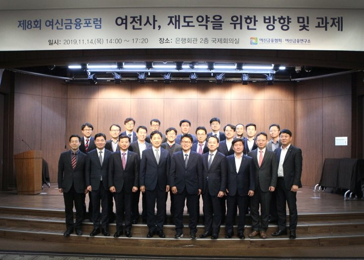 Credit Finance Association of Korea (CREFIA) Chairman Kim Joo-hyun, front row fourth from left, poses with the association's members during the Credit Finance Association Forum at the Korea Federation of Banks headquarters building in Seoul, Thursday. The association called for the government to ease regulations, citing worsening profitability of credit card firms. / Courtesy of CREFIA