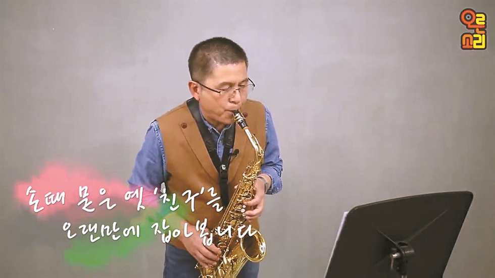 Rep. Sim Sang-jung, chairwoman of the minor Justice Party, adjusts her glasses in a clip from her Nov. 8 YouTube debut. Captured from YouTube's 'Simgeum Live' channel