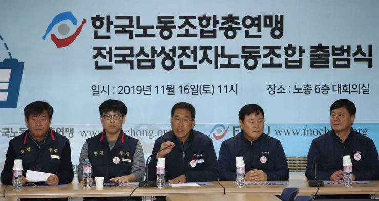 Samsung Electronics' first union announced its foundation at the Federation of Korean Trade Union's headquarters on Yeouido, Saturday. Yonhap