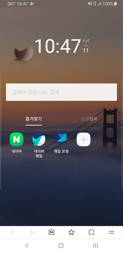 Naver's Whale web browser for PCs. / Courtesy of Naver