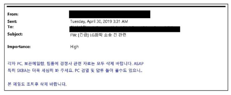 An email sent from SK Innovation to its employees on April 30 shows that the company ordered its employees to remove documents related with LG Chem. / Courtesy of LG Chem