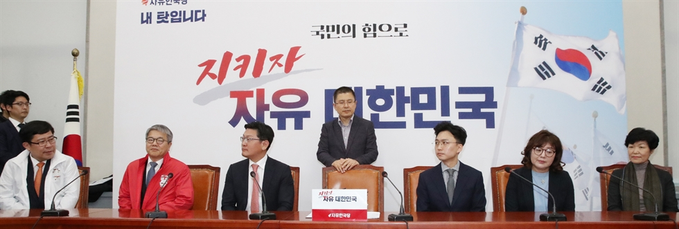 Liberty Korea Party Chairman Hwang Kyo-ahn, second from left, speaks during a meeting for the party's supreme council at the National Assembly, Monday. Yonhap