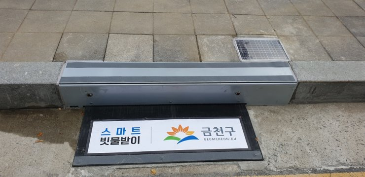 A solar-powered 'smart cover' for storm drains at Geumcheon District, southwestern Seoul. / Courtesy of Geumcheon-gu Office