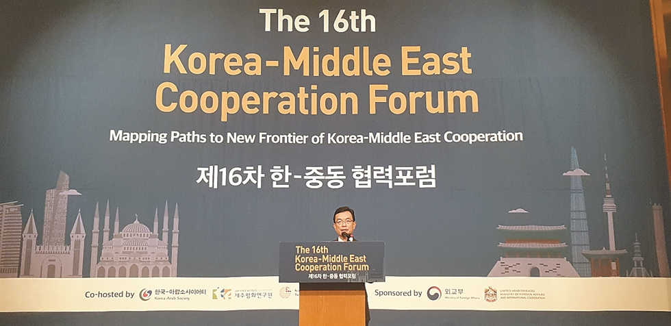 Korea-Arab Society (KAS) Secretary-General Kim Jin-soo, front row fifth from right, Jeju Peace Institute (JPI) President Kim Bong-hyun, front row sixth from right, and Emirates Center for Strategic Studies and Research (ECSSR) Communication and Public Relation Manager Obaid Al Zaabi, front row left, pose with other dignitaries during the opening of the 16th Korea-Middle East Cooperation Forum jointly organized by the three organizations at Lotte Hotel in downtown Seoul, Nov. 13. / Korea Times photo by Yi Whan-woo