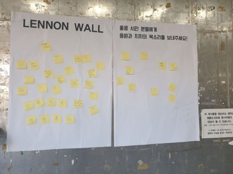 The 'Lennon Wall' set up by a student organization named 'Student society for spreading truth about Hong Kong' on Seoul National University campus, Friday. /Yonhap