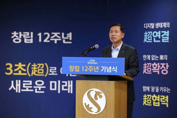 Shinhan Card CEO Lim Young-jin speaks at the company's 12th founding anniversary ceremony, held at its headquarters in central Seoul, Oct. 1. / Courtesy of Shinhan Card