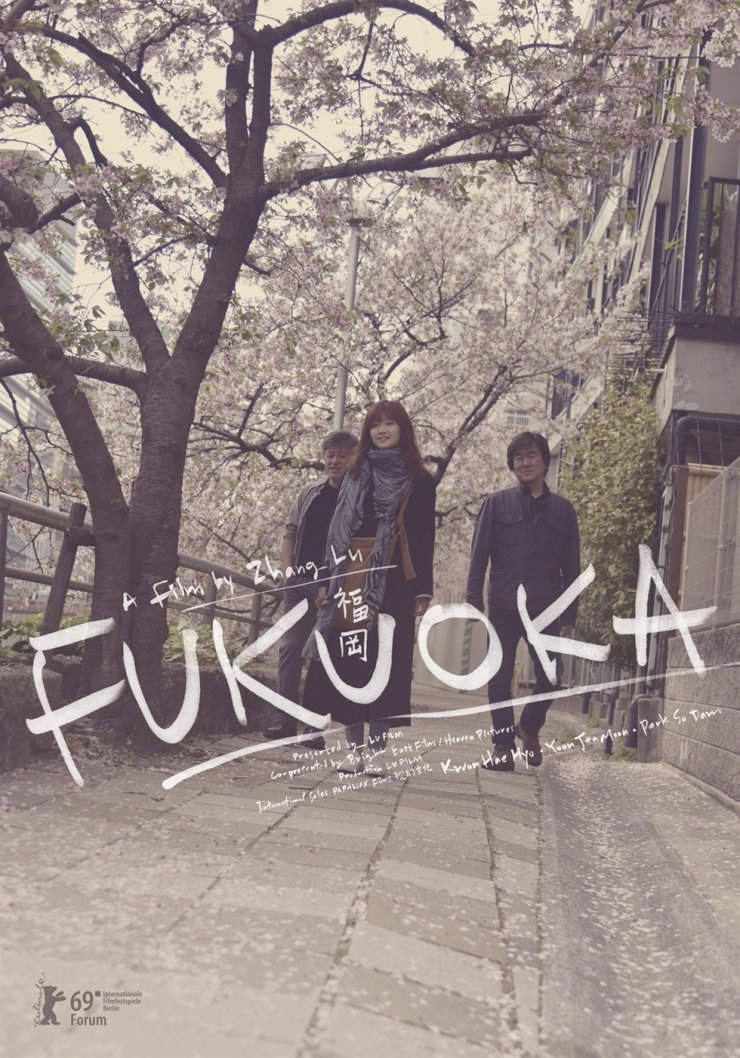 Official poster for film 'Fukuoka'