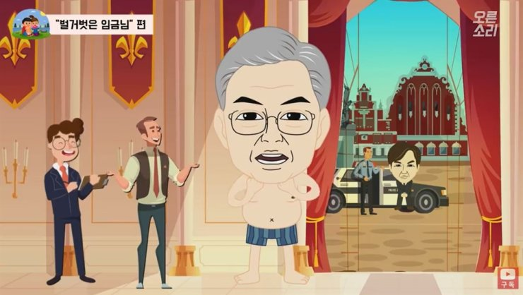 An image from the main opposition Liberty Korea Party's animated clip comparing Moon to the protagonist of 'The Emperor's New Clothes,' from its official YouTube channel. Courtesy of the LKP