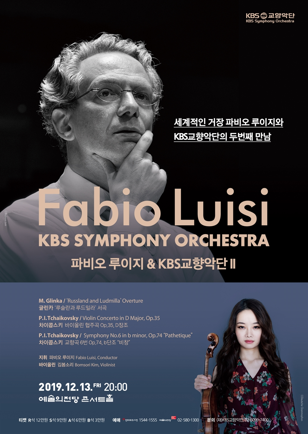 Clarinetist Kim Han will be one of the next performers featured in this series. /Courtesy of Kumho Art Hall Yonsei ⓒ Sangwook Lee