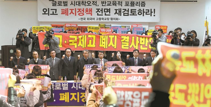 Principals of foreign language and global high schools and students' parents stage a protest at Ewha Girls' Foreign Language High School in central Seoul, Wednesday, to demand the government withdraw its decision to remove the elite status of the special high schools by 2025. / Korea Times photo by Seo Jae-hoon