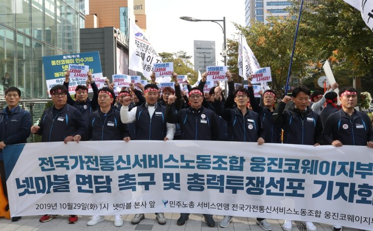 Members of the maintenance workers' union at Woongjin Coway stage a rally asking for job security guarantees in front of the Netmarble headquarters in Seoul, Oct. 29. / Yonhap
