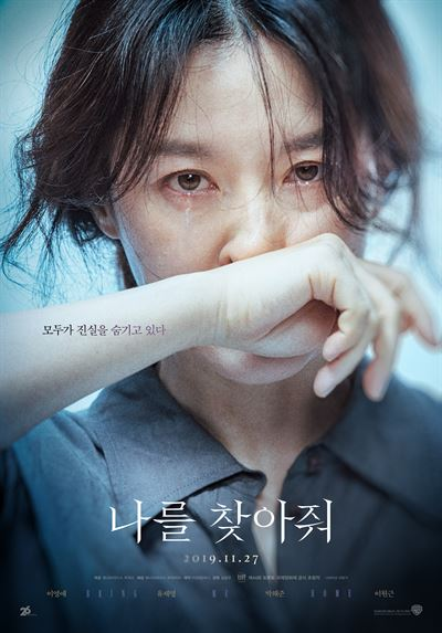 Actress Lee Young-ae returns to the silver screen in the thriller 'Bring Me Home.' Courtesy of Warner Bros. Korea, Good People