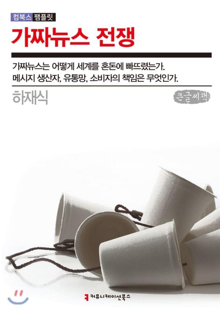 'Fake News Battle' by Ha Jae-sik