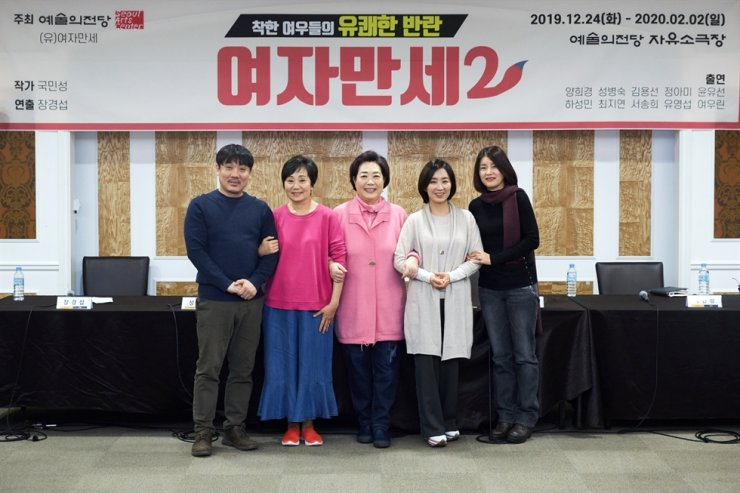 From left, stage director Jang Kyoung-sub, actresses Sung Byung-sook, Yang Hee-kyung, Yun Yoo-sun, and writer Kuk Min-sung pose for a photo during a press conference at the Seoul Arts Center, Thursday. Courtesy of Seoul Arts Center