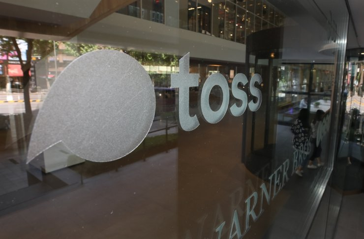 The headquarters of Toss in Seoul / Korea Times file