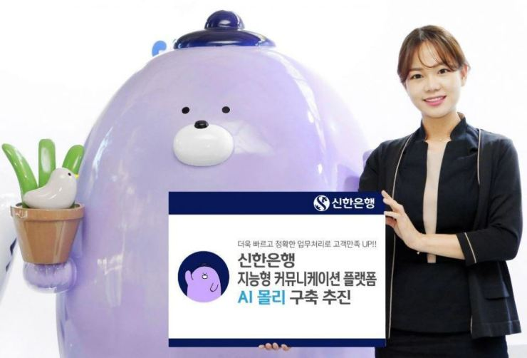 A Shinhan Bank employee promotes the bank's virtual chatbot-assisted communication channel platform, 'AI Moli,' at the bank's main branch in Seoul in this file photo. / Courtesy of Shinhan Bank