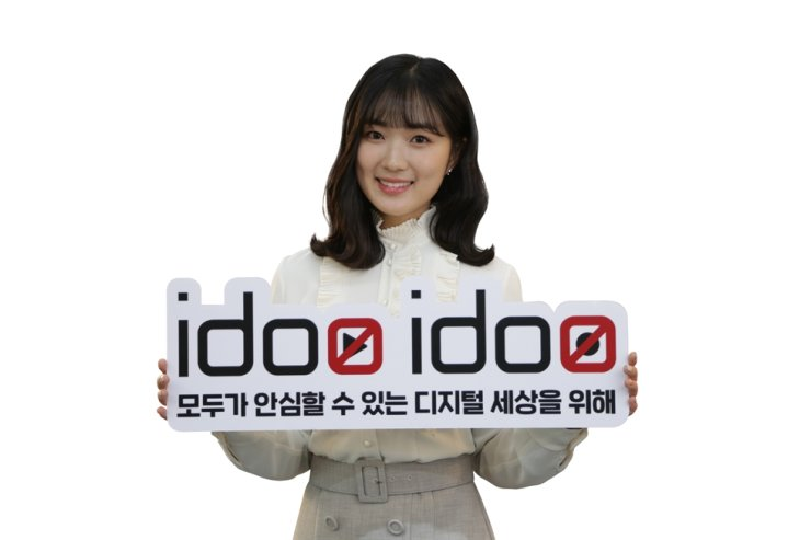 Actress Kim Hye-yoon, the honorary ambassador for Seoul City's awareness campaign against cyber sexual violence, poses with a banner. The city government has launched a support system for victims of online sex crimes. / Courtesy of SMG