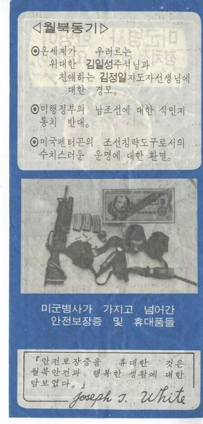A propaganda leaflet of PFC White's defection to North Korea. Robert Neff Collection.